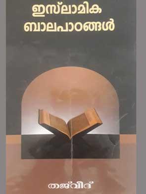 Quran & Tajweed