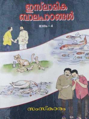 Samskaram
