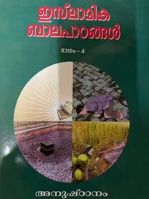 Anushthanam